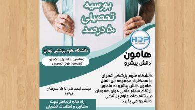 تصویر از اطلاعیه پذیرش دانشجویان افغان در رشته های پزشکی دانشگاه تهران